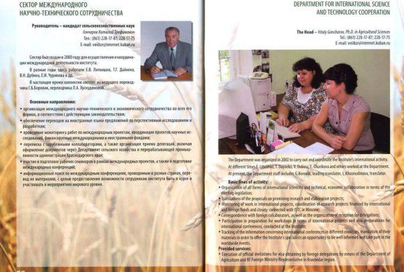 Буклет — 50 лет ВНИИБЗР