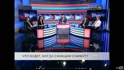 На телеканале Кубань 24 обсуждали положение России в условиях санкций