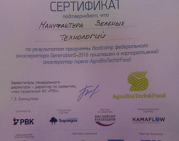Проект стал победителем GenerationS 2016 РВК