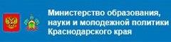 мин обр краснодар