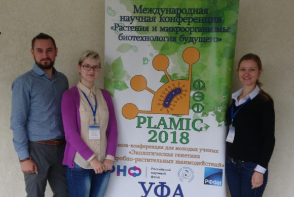 Международная научная конференция «Растения и микроорганизмы: биотехнология будущего» PLAMIC2018