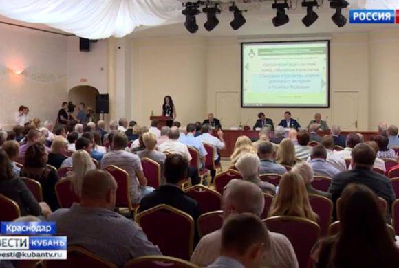 Международная конференция по развитию органического земледелия стартовала в Краснодаре