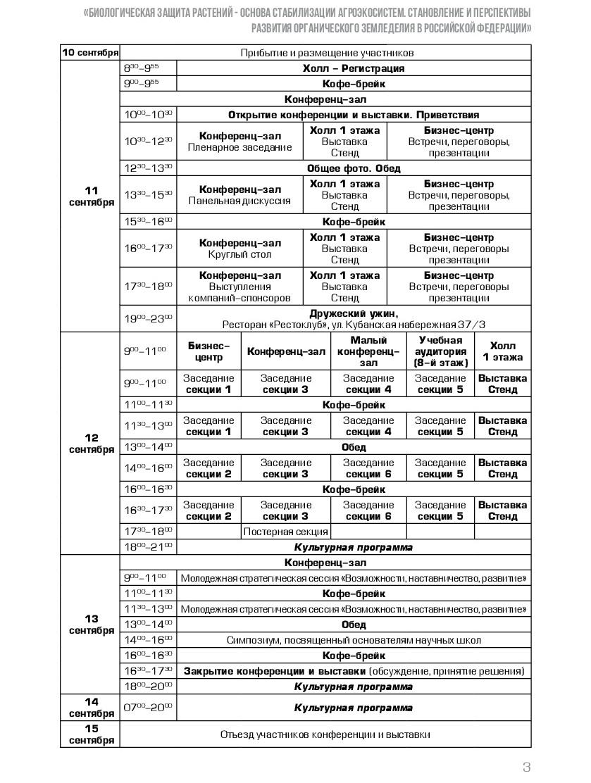 Programma-003