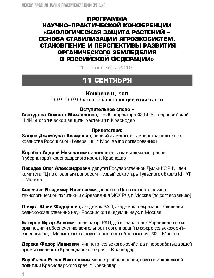 Programma-004
