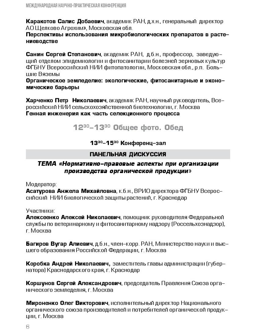 Programma-006