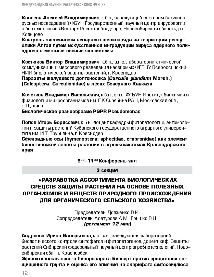 Programma-012