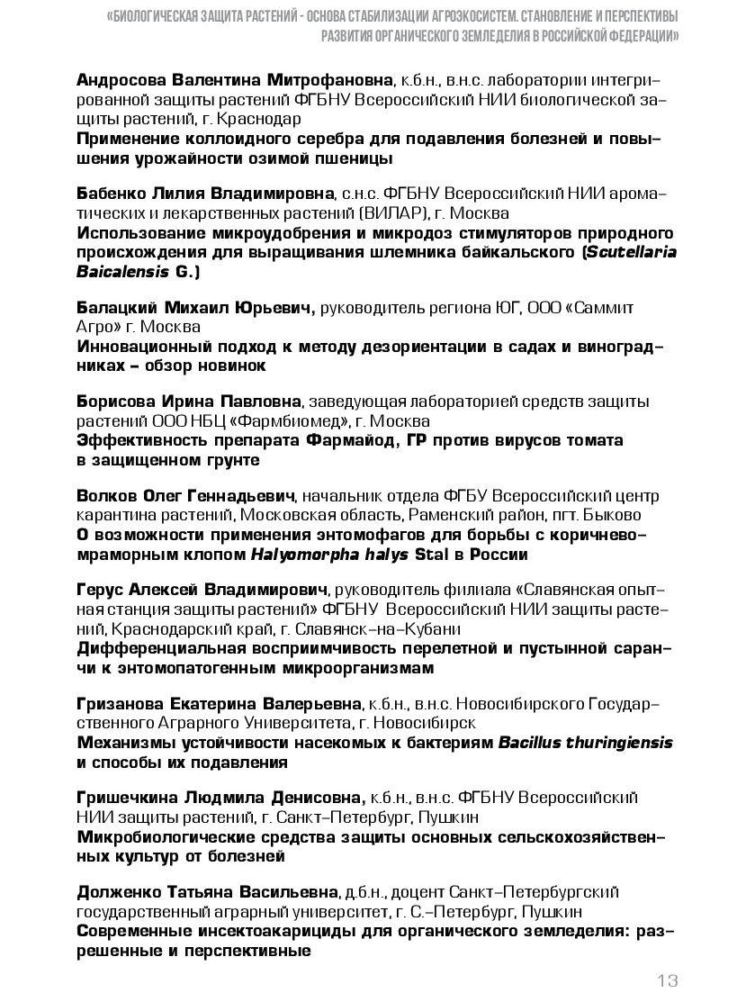 Programma-013