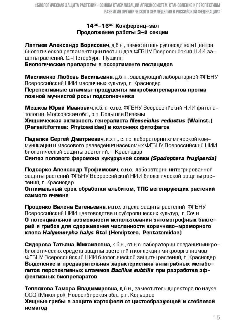 Programma-015