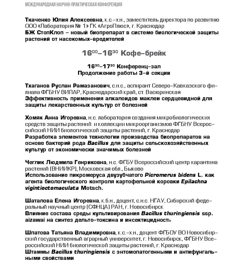 Programma-016