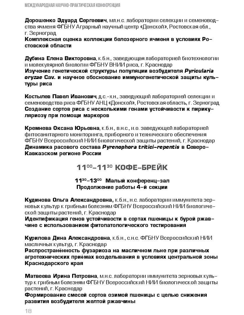 Programma-018