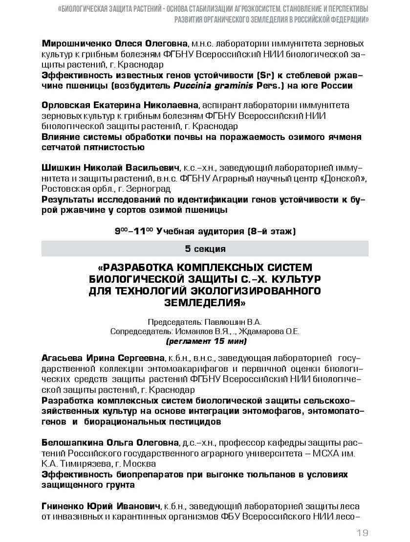 Programma-019