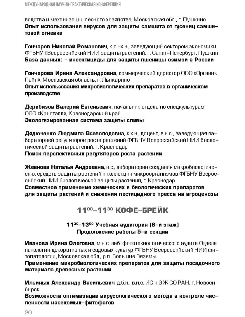 Programma-020