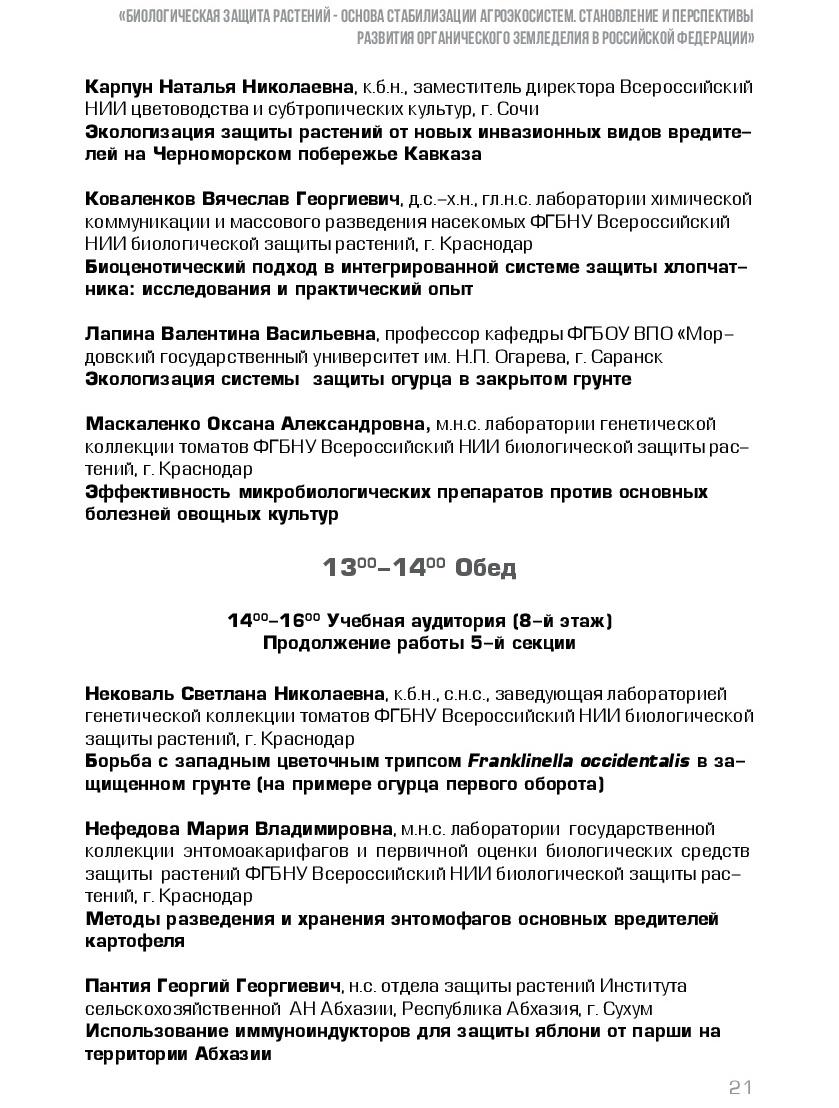 Programma-021