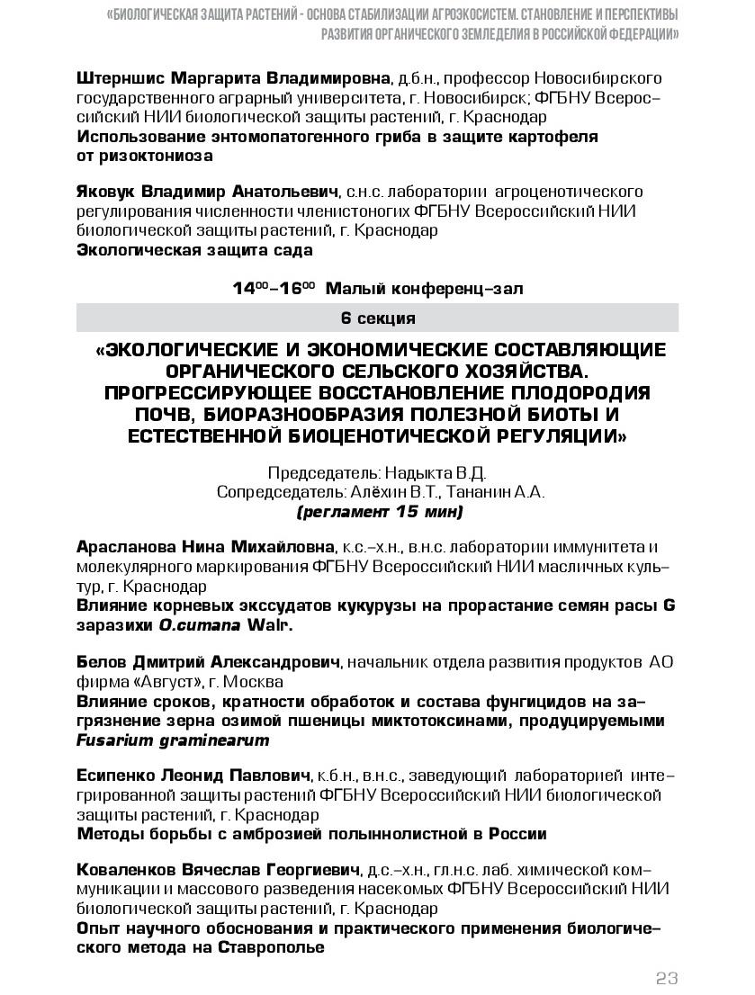 Programma-023