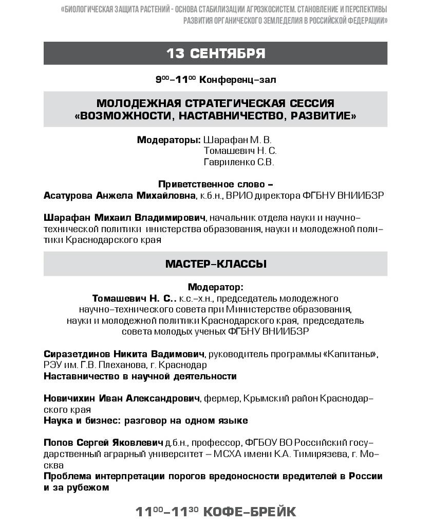 Programma-029