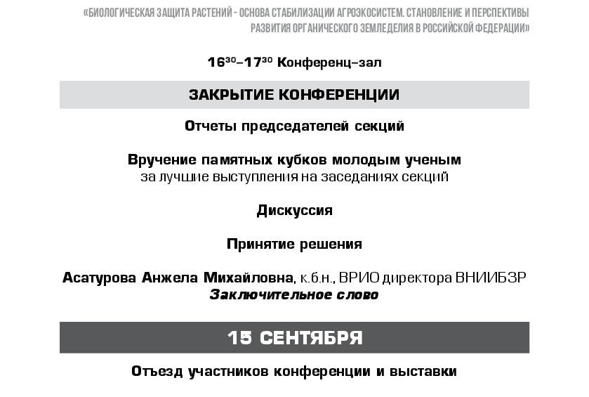 Programma-031