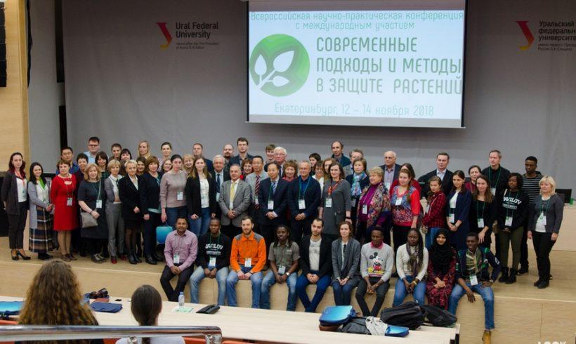 Сотрудники ВНИИБЗР приняли участие в работе Всероссийской научно-практической конференции с международным участием «Современные подходы и методы в защите растений»
