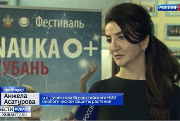 «Наука на страже окружающей среды и здоровья человека» в рамках фестиваля «Наука 0+ Кубань»