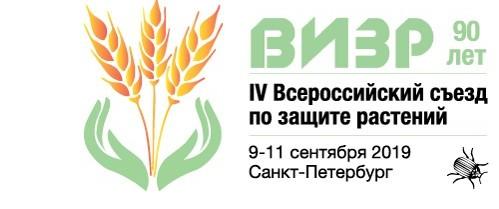 IV Всероссийский Съезд по защите растений «Фитосанитарные технологии в обеспечении независимости и конкурентоспособности АПК России».
