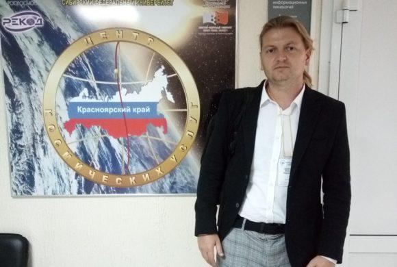 Сотрудник ФГБНУ ВНИИБЗР принял участие в работе VI Международной научной конференции «Региональные проблемы дистанционного зондирования Земли»