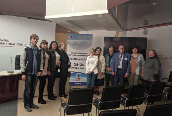 Международная научная конференция «Биосфера и человек»