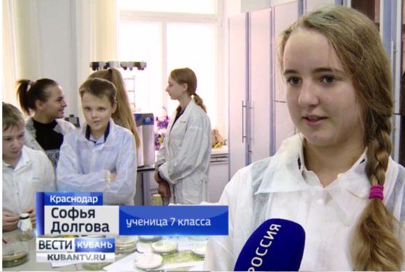 Попробовать себя в роли ученых предложили школьникам Кубани