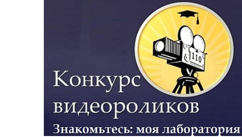 Выбраны победители конкурса видеороликов «Знакомьтесь: моя лаборатория»