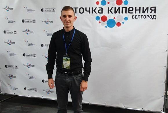 Сотрудник ВНИИБЗР принял участие в «StartUp: Land»  г. Белгород
