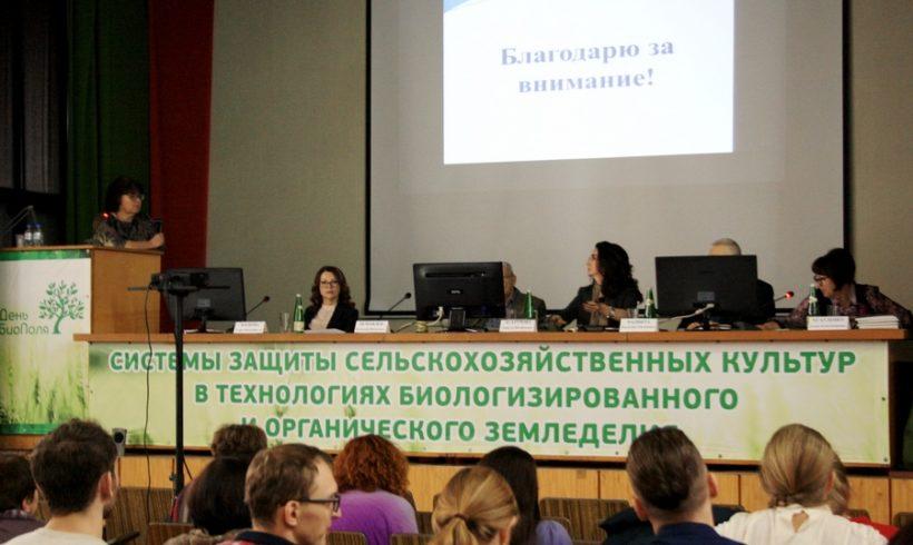 В ФГБНУ ВНИИБЗР состоялось заседание Ученого совета