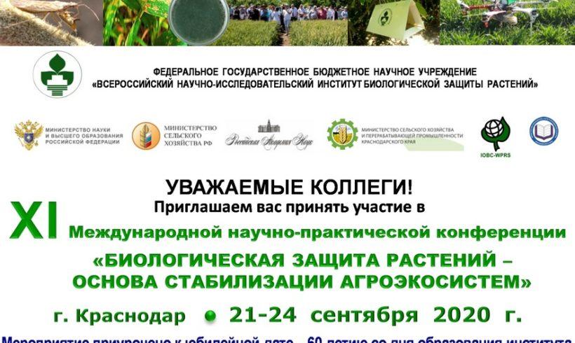 XI Международная научно-практическая конференция, 1-е информационное письмо