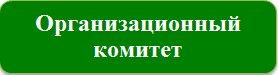 Организационный комитет