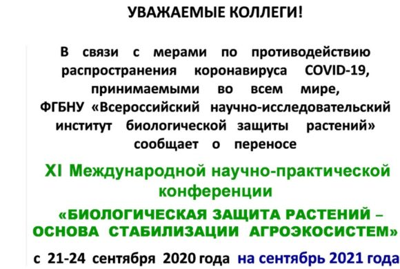 Объявление о переносе даты проведения конференции