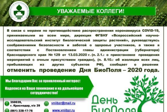 Объявление об отмене дня БиоПоля 2020