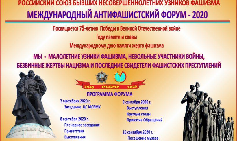 Международный антифашистский форум — 2020