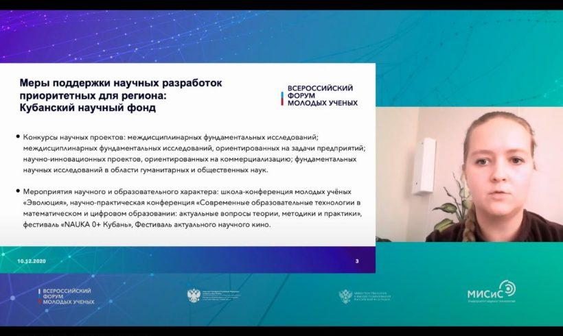 СМУ ФГБНУ ФНЦБЗР принял участие во Всероссийском форуме молодых ученых