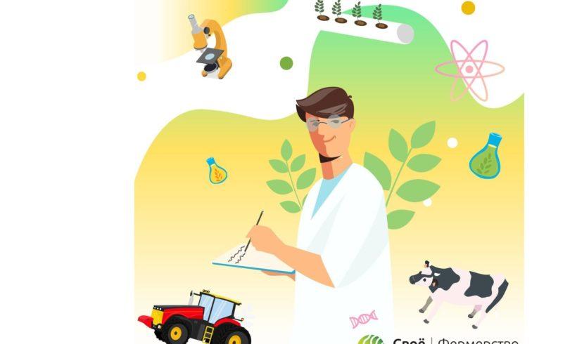Старт сотрудничества с Россельхозбанком