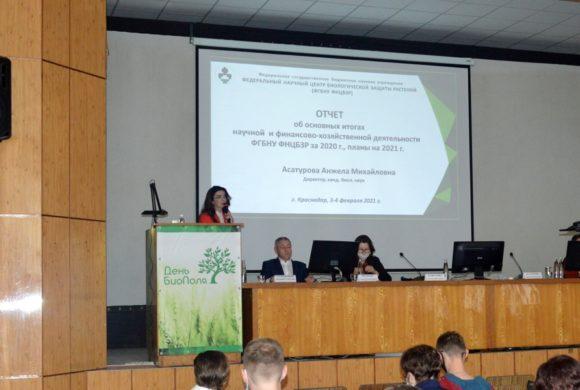 В ФГБНУ ФНЦБЗР состоялась отчетно-плановая сессия
